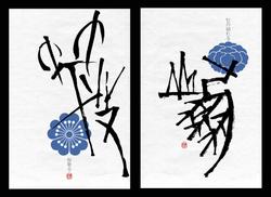 Kōkotsumoji: Scattering-Crumbles