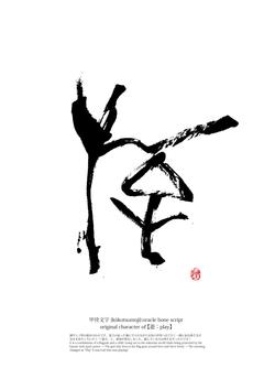 poster: kōkotsumoji 【遊: play】