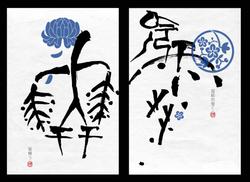 Kōkotsumoji: Dance-Snowstorm