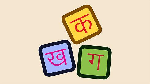 hindi (1).png