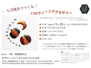 旭川市「まちなかぶんか小屋」で七宝焼きのワークショップを行いました。