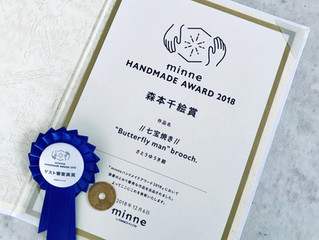 「minneハンドメイドアワード2018」にて「森本千絵賞」を受賞致しました。