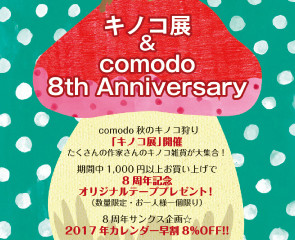 comodoさんで開催の「キノコ展」に参加致します。