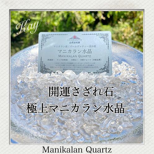 【マニカラン ヒマラヤ水晶】100g 宝の水晶☆極上☆