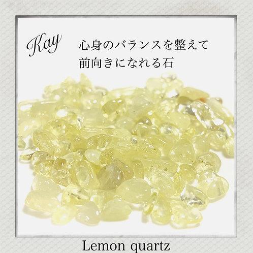 【レモンクォーツ 】前向きになれる石 30g