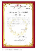 パワーストーン資格 日本パワーストーン協会認定講座 Bijou de Kay