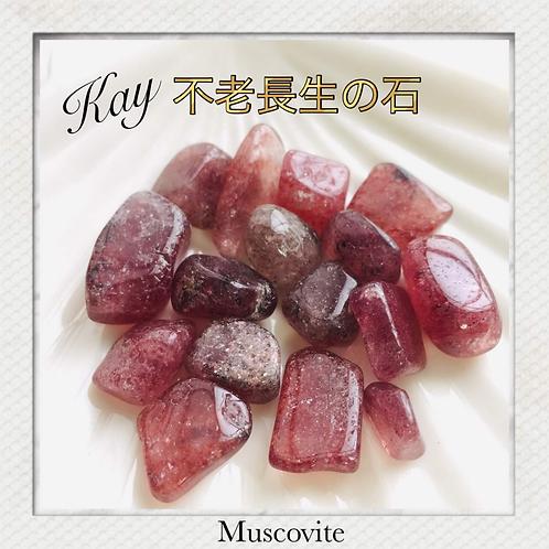 【モスコバイト】50g
