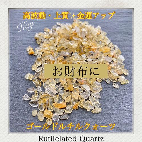 【ルチルクォーツ】金運の石 黄金イエロー 上質Sサイズ   30g