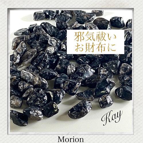 【モリオン・黒水晶】最強邪気祓い 金運アップ 小粒 50g