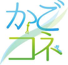 かごコネロゴ.jpg