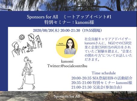 SfAミートアップオンラインイベントを開催します