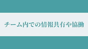 チーム内での情報共有・協働.jpg