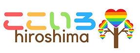ここいろhiroshimaバナー.jpg