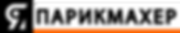 логотипПАРИКМАХЕР.png