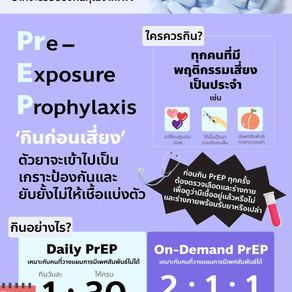 PrEP ยาที่จะช่วยป้องกันคุณจาก HIV