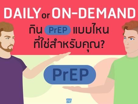 Daily or On Demand กิน PrEP แบบไหนที่ใช่สำหรับคุณ