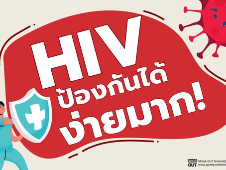 HIV ป้องกันได้ง่ายมาก!!