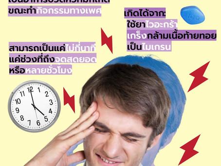 ปวดหัวจี๊ด ตอนเข้าจังหวะ ใช่ Sexual Headache ไหมนะ?