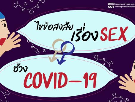 ไขข้อสงสัยเรื่องเซ็กส์ช่วง COVID-19