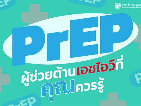 PrEP ผู้ช่วยต้านเอชไอวีที่คุณควรรู้