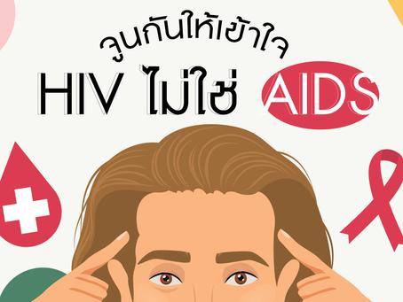 จูนกันให้เข้าใจ HIV ไม่ใช่ AIDS!