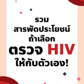 รวมสารพัดประโยชน์ถ้าเลือกตรวจ HIV ให้กับตัวเอง!