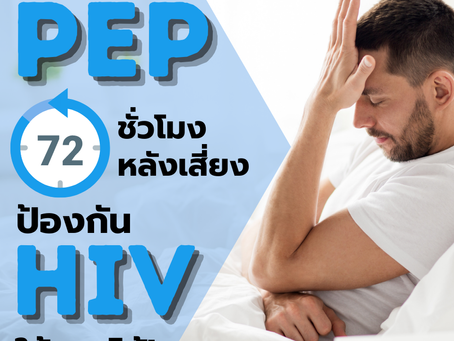 Take PEP 72 ชั่วโมงหลังเสี่ยง ป้องกันเอชไอวีได้