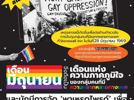 รู้จักกับ Pride Month! 🏳🌈