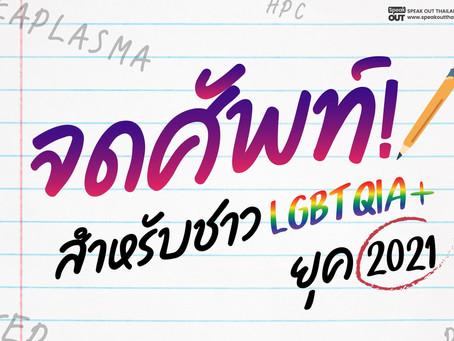 จดศัพท์! สำหรับชาว LGBTQIA+ ยุค 2021