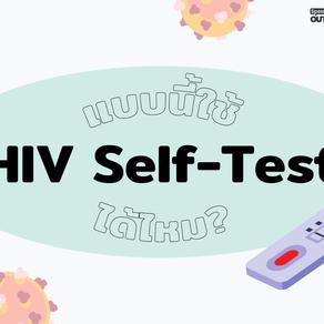 แบบนี้ใช้ HIV Self-Test ได้ไหม❓