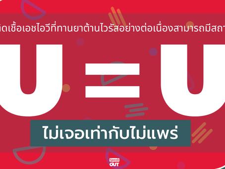 U=U ไม่เจอเท่ากับไม่แพร่👍