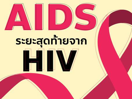 ✍ AIDS ระยะสุดท้ายจาก HIV