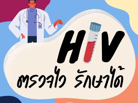 HIV ตรวจไว รักษาได้