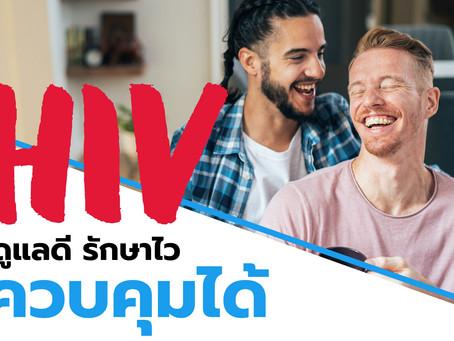 HIV ดูแลดี รักษาไว ควบคุมได้
