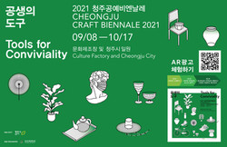 2021 Cheongju Craft Biennale South Korea  2021 Cheongju Inyternational Craft Competition