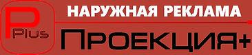 Лого Pplus 2.jpg