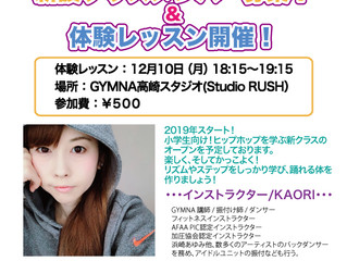 高崎スタジオ2019年スタート新クラス!&体験レッスン開催!