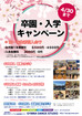卒園・入学キャンペーン