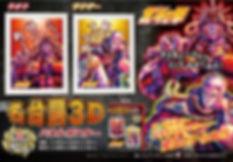 U279北斗の拳 名台詞3Dパネルポスター★第二弾 ラオウ・サウザー.jpg
