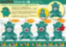 ちびゴジラマスコットBC.jpg