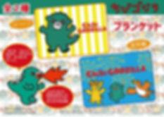 blanket_poster.jpg