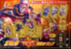 北斗の拳六聖拳トランプ.jpg