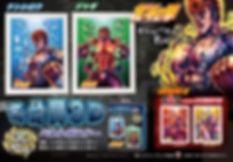 U278北斗の拳 名台詞3Dパネルポスター★第一弾 ジャギ・ケンシロウ.jpg
