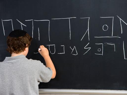 Mastering The Hebrew Language
