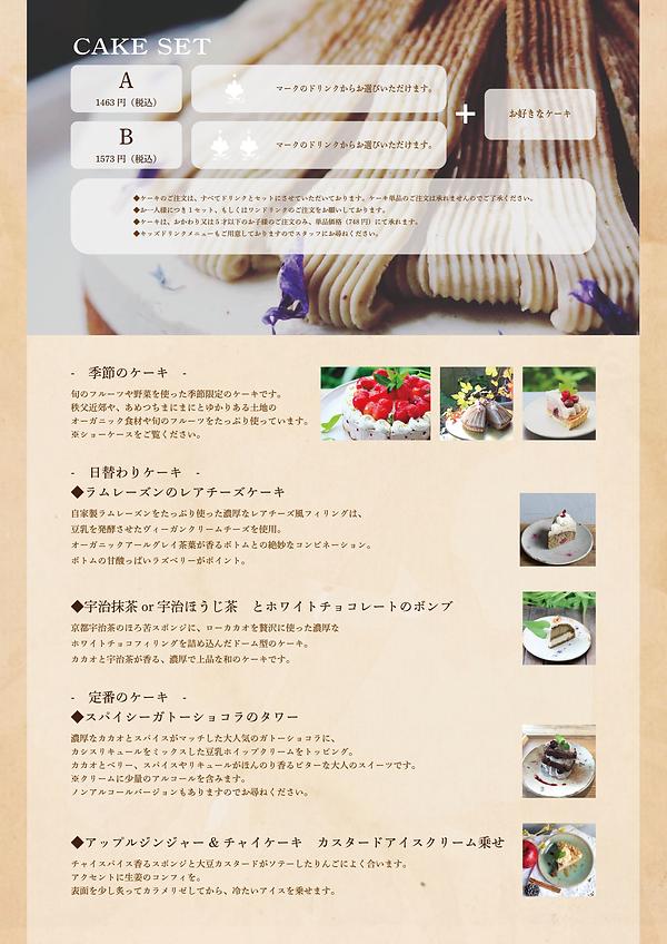 web-2021menu_cake.png