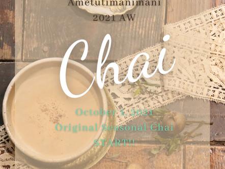 濃厚豆乳のマサラチャイ(冬季限定10月~4月)