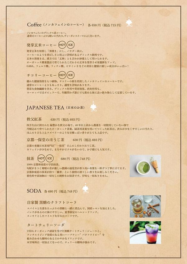 2021menu_drink_tea.jpg