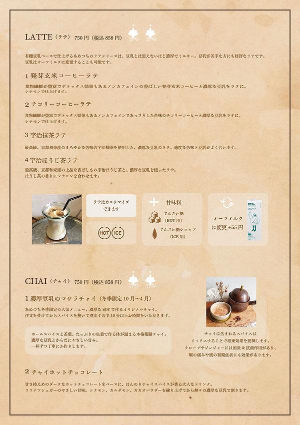 2021menu_drink_latte.jpg