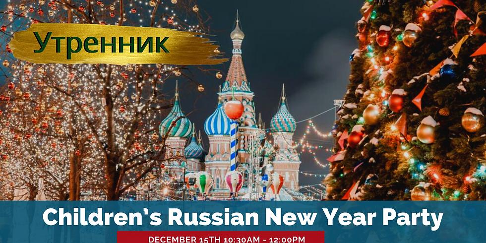 Утренник-Children's Russian New Year Party