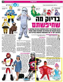 פורים ישראל היום פברואר 2017
